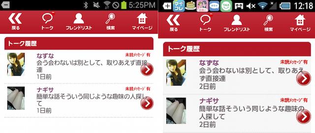アプリチャット2
