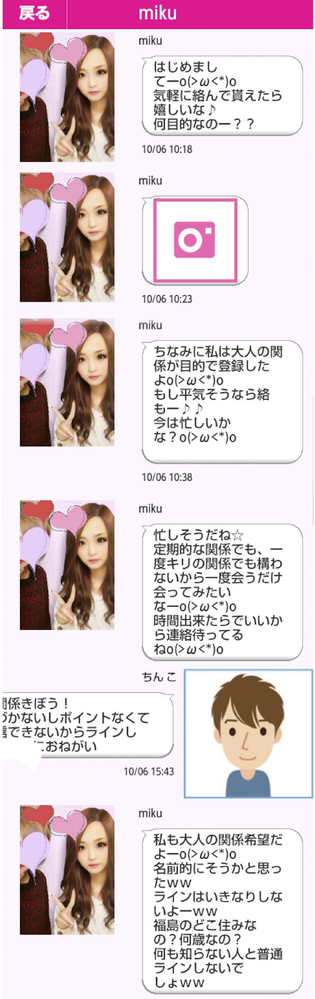 LOVEナビ_アプリ6
