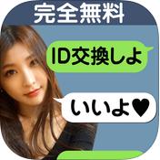 無料トーク_アプリ1