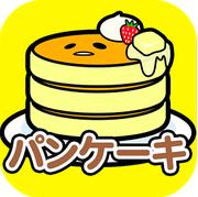 パンケーキ_アプリ4