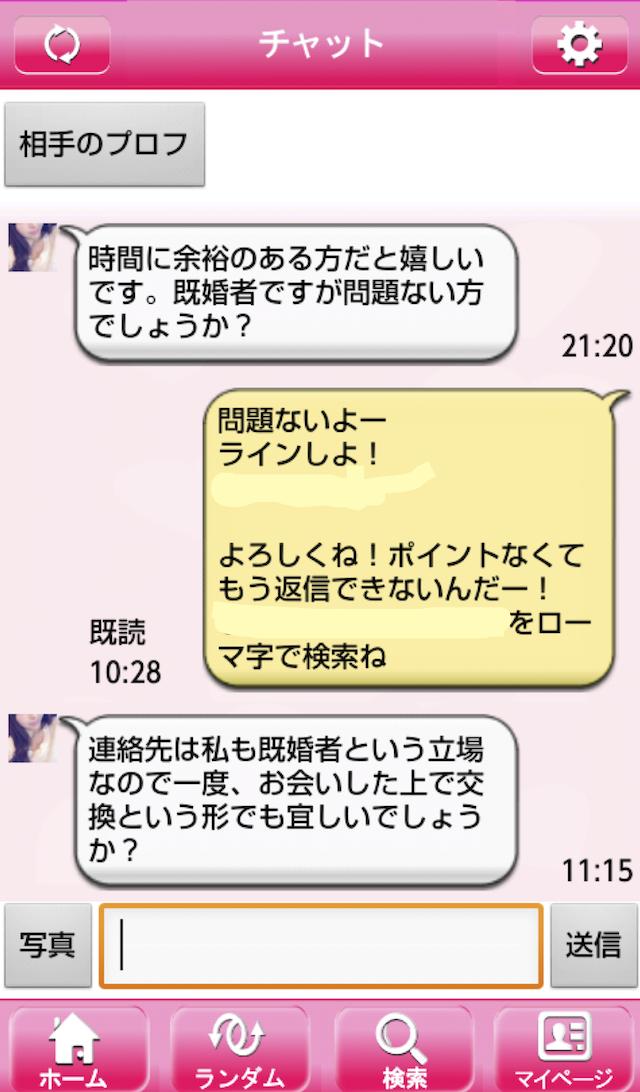 HappyChat_アプリ123
