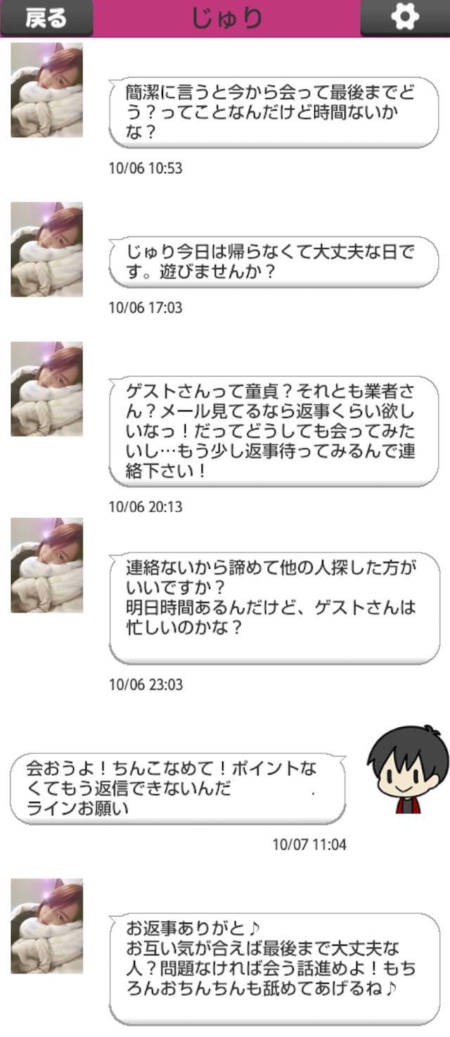 みっくすなっちゅ_アプリ6