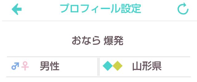 ぷらぷら_アプリ2