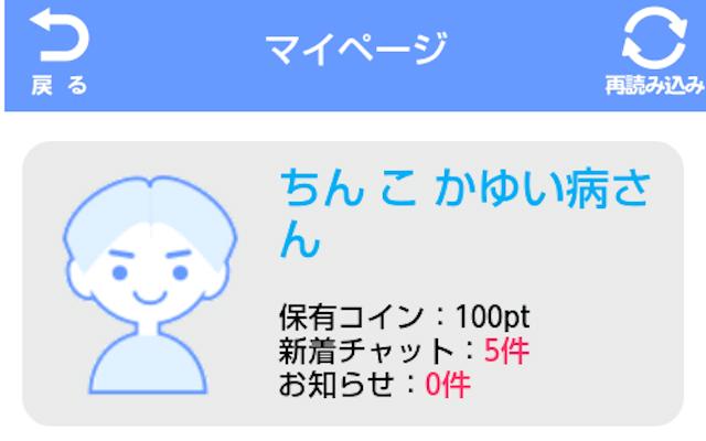 ペアとも_アプリ1