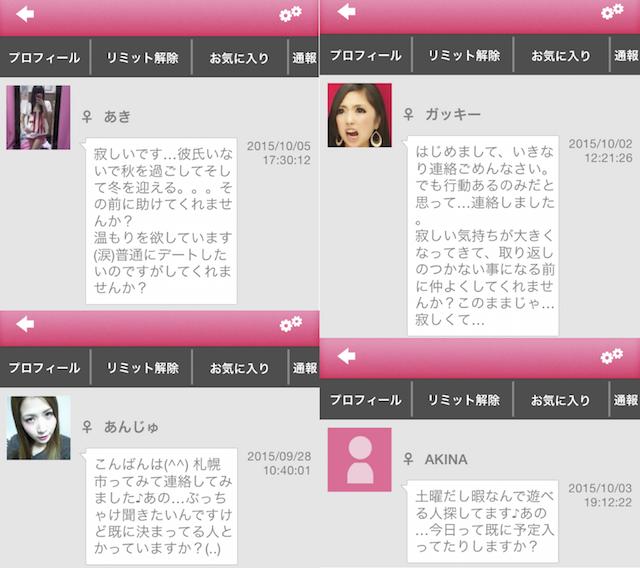 えるえる_アプリ2