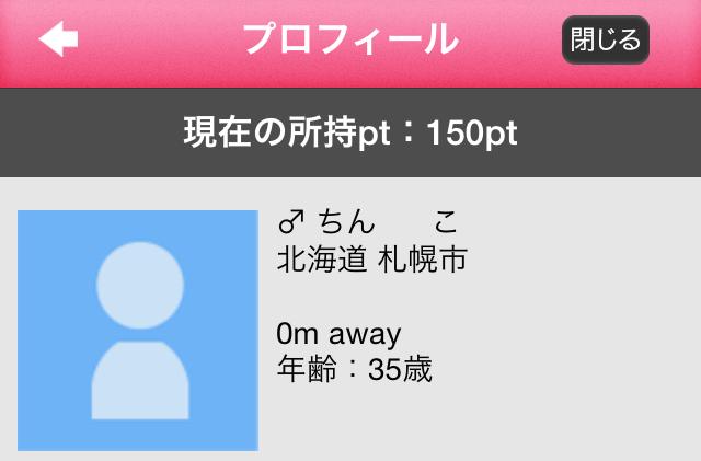 えるえる_アプリ4