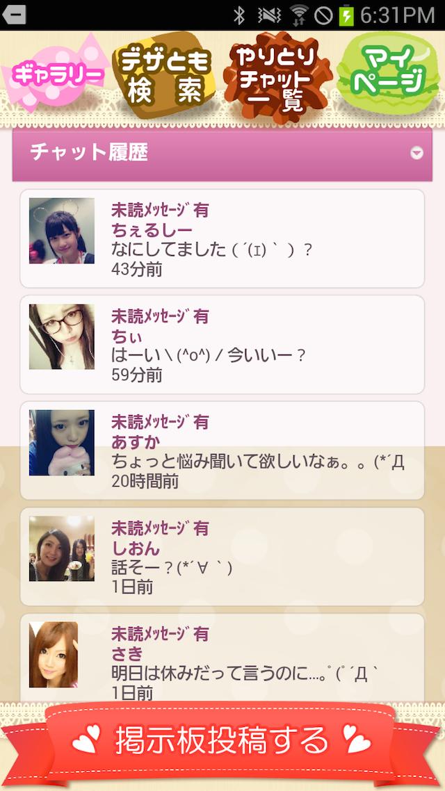 デザトモ_アプリ1