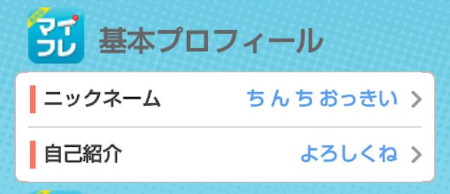 マイフレ_アプリ2