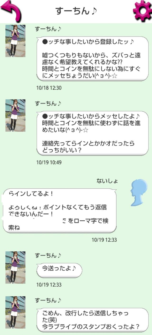 マカロン_アプリ7