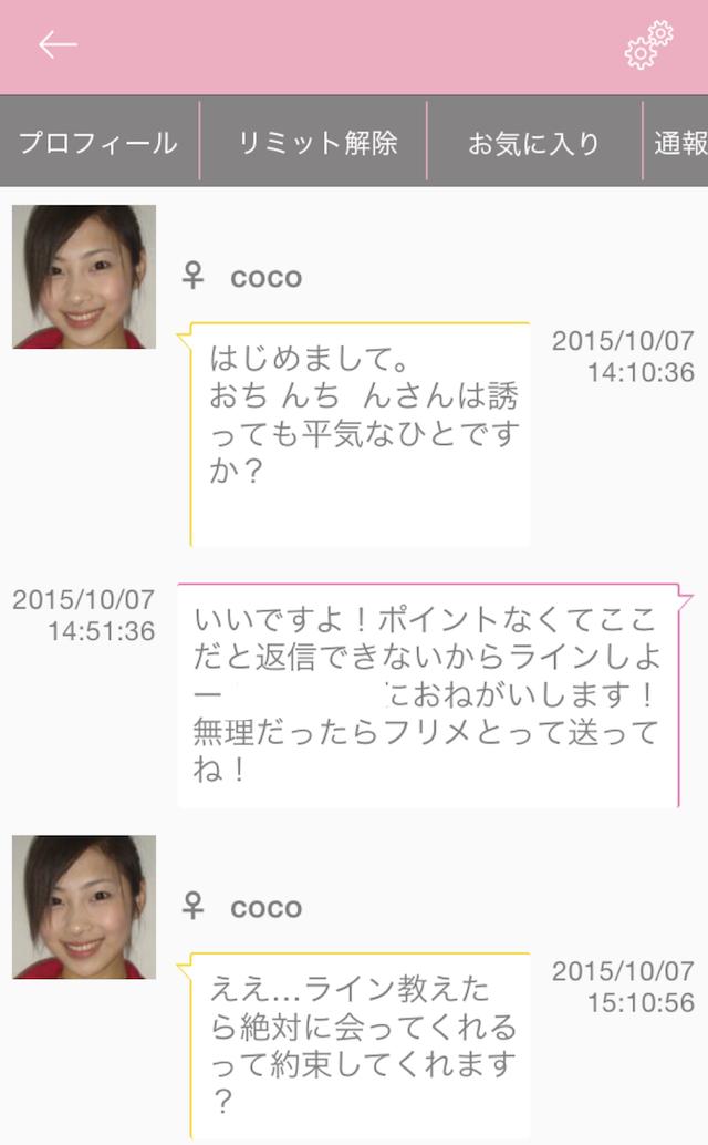 CHAPPYS_アプリ4