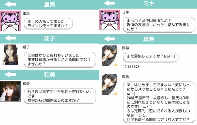 ぷらぷら_アプリ6