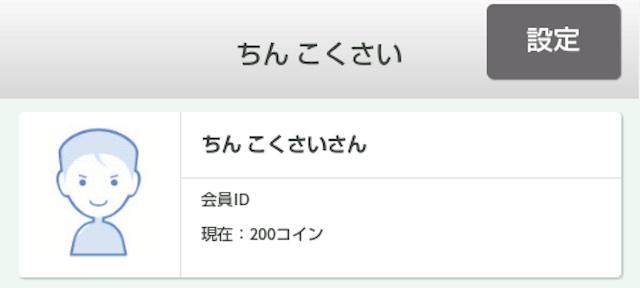 ドキドキ生チャット_アプリ1