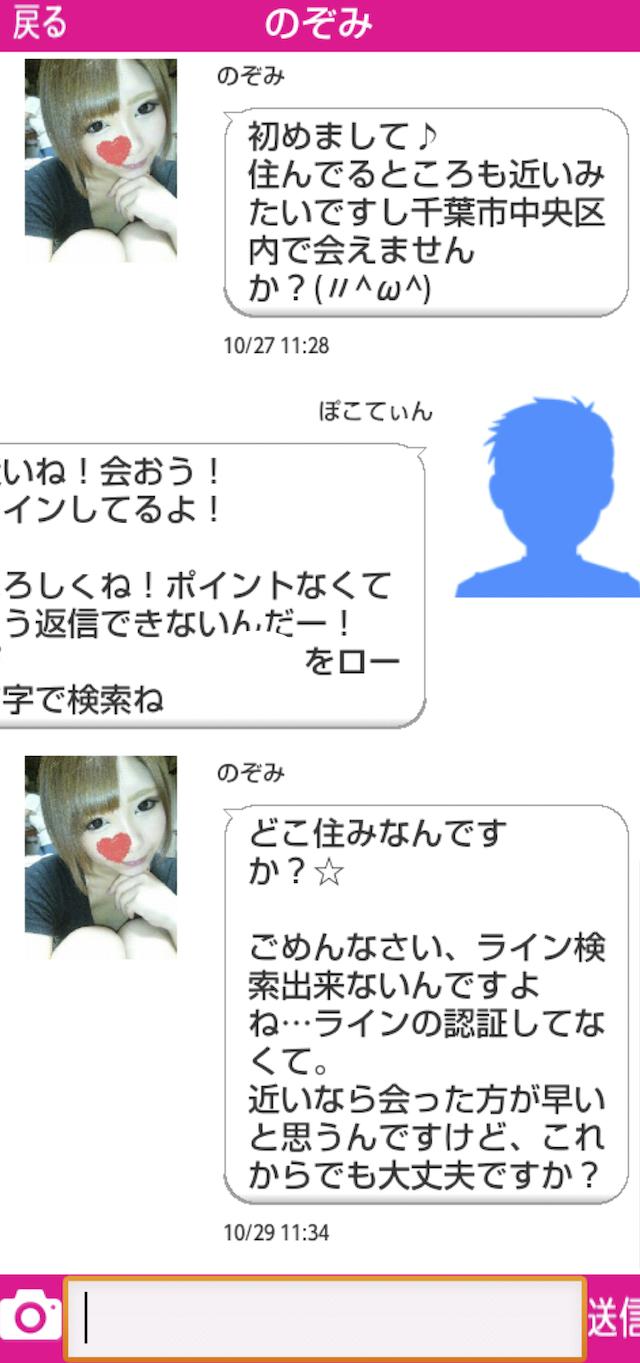 DEAO_アプリ4
