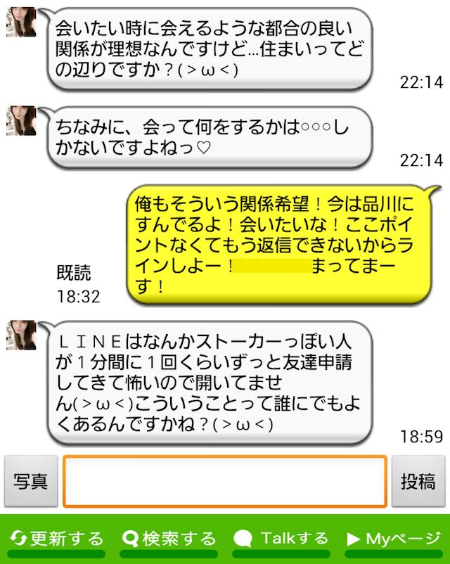 オフタイム_アプリ6