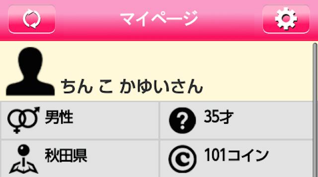 HappyChat_アプリ119