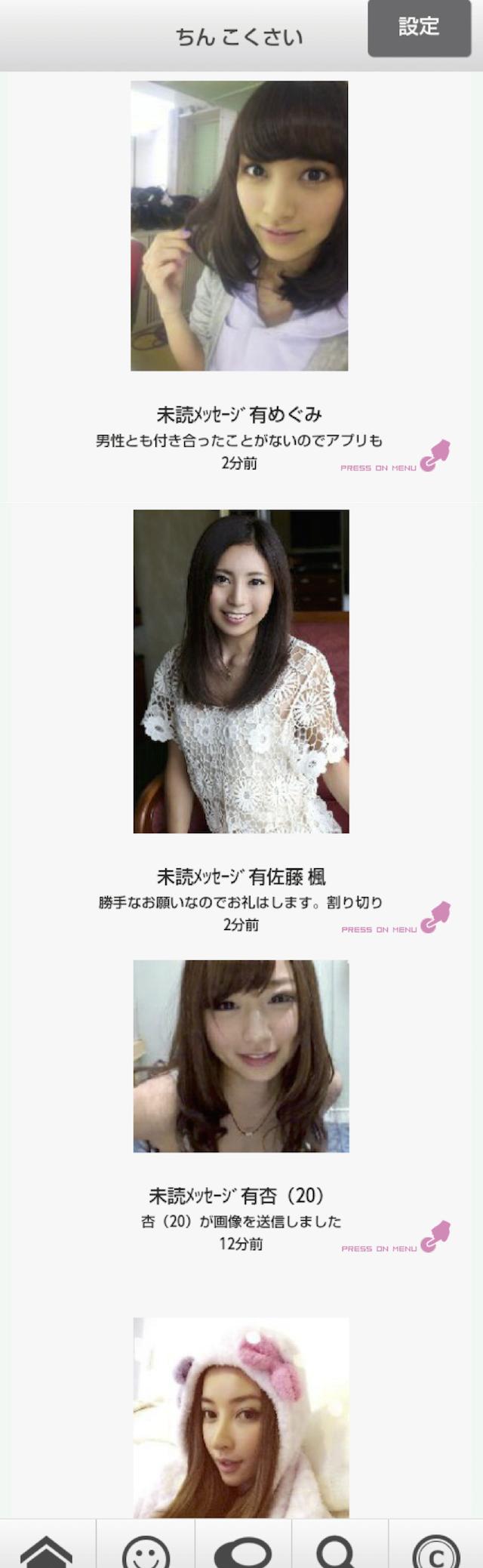 ドキドキ生チャット_アプリ3