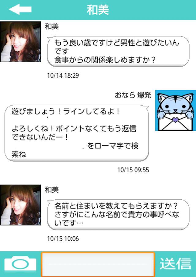 ぷらぷら_アプリ4