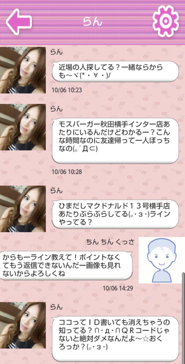 ひまトモ_アプリ7