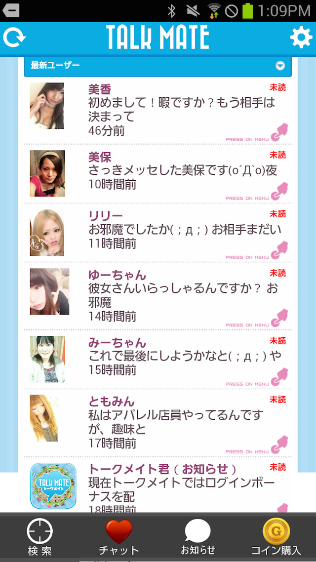 TALKMATEアプリ2
