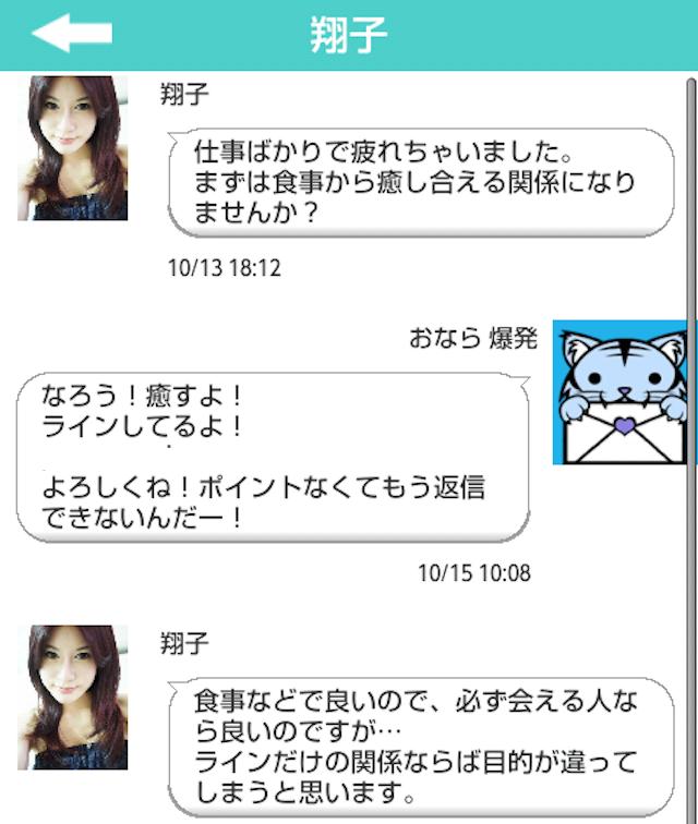 ぷらぷら_アプリ5