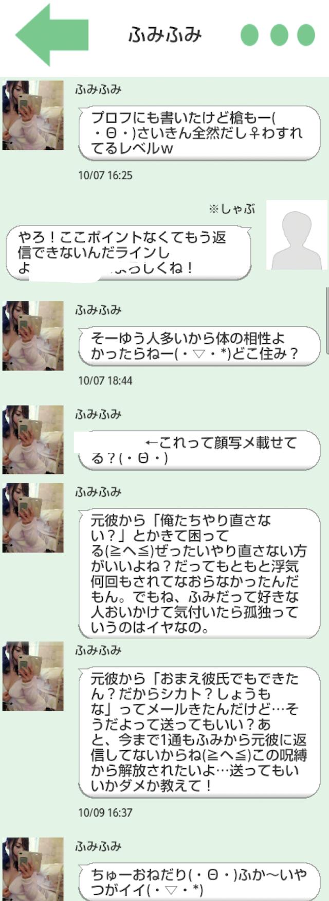 ファイントーク_アプリ6