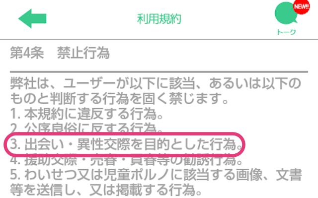 ファイントーク_アプリ3
