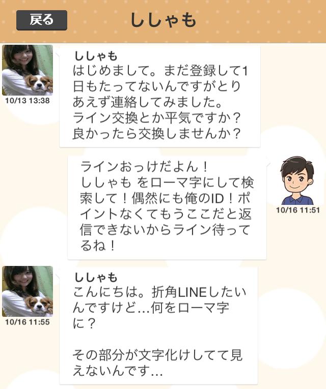 かるとも_アプリ_iPhone7