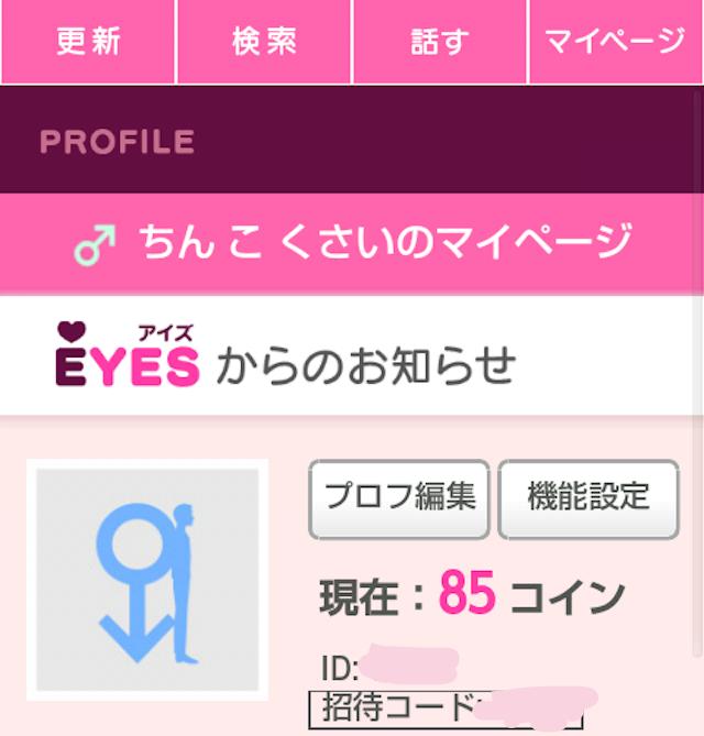 出会いEYESアプリ2