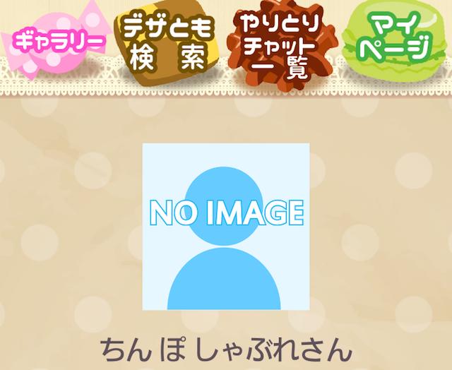 デザトモ_アプリ2