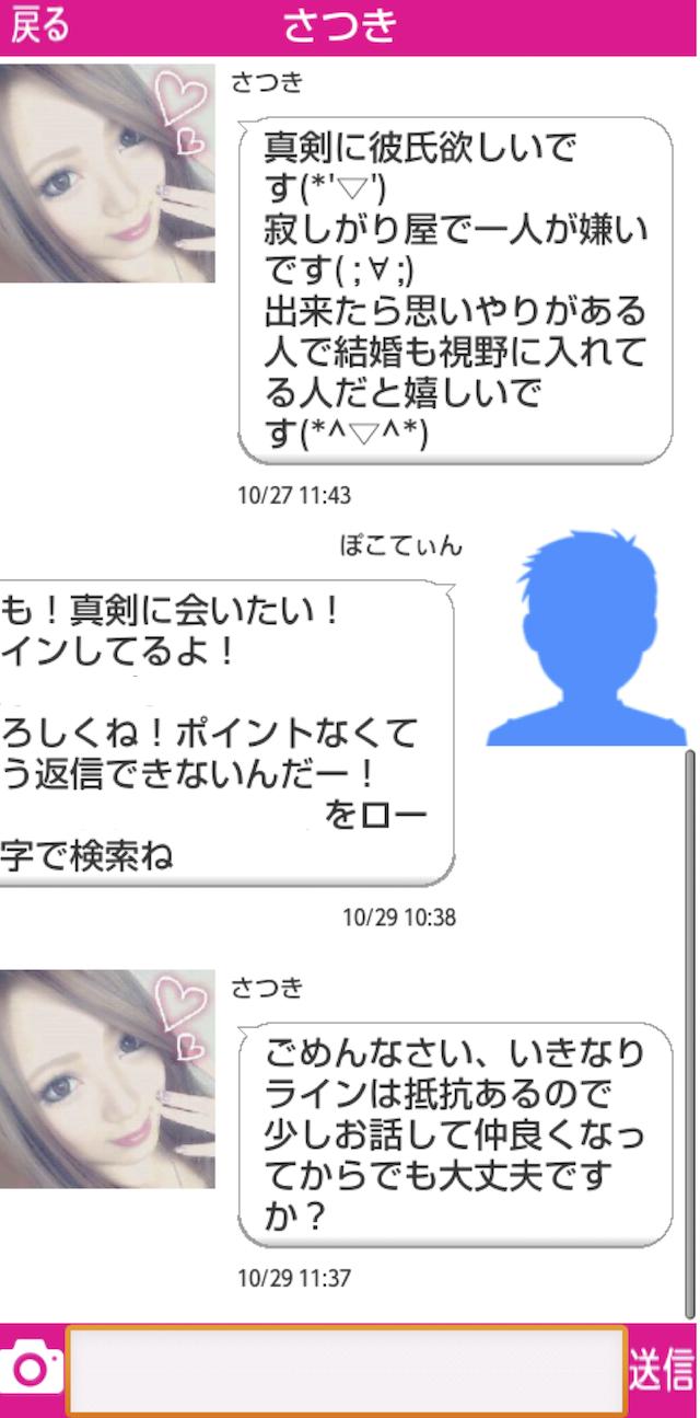 DEAO_アプリ6