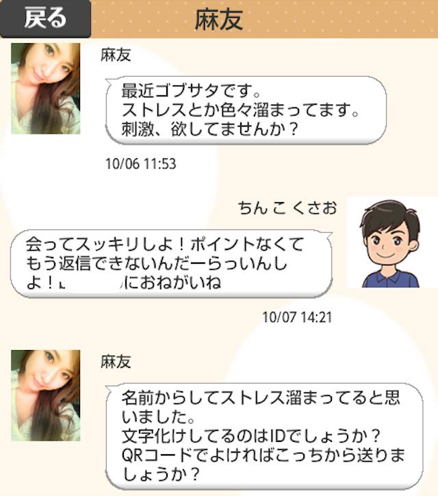 エッセンス_アプリ3