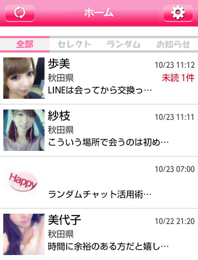 HappyChat_アプリ120