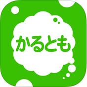 かるとも_アプリ_iPhone1