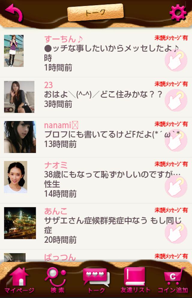 マカロン_アプリ1