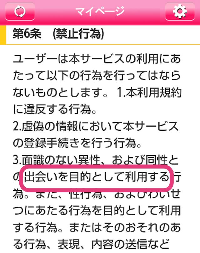 ハッピーチャット_規約
