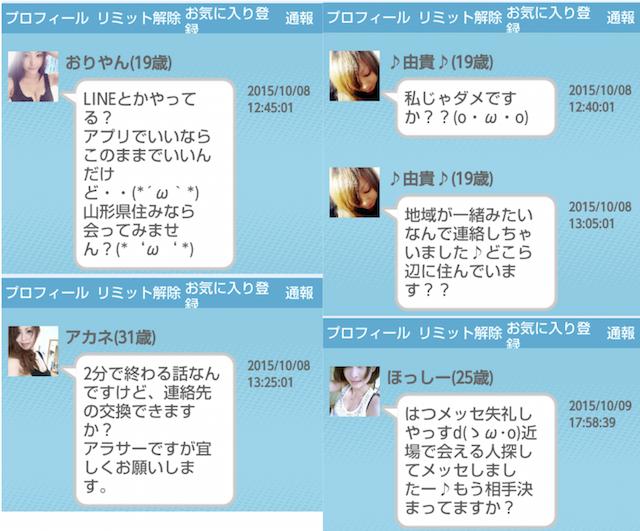マイフレ_アプリ4