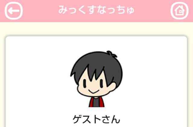 みっくすなっちゅ_アプリ1
