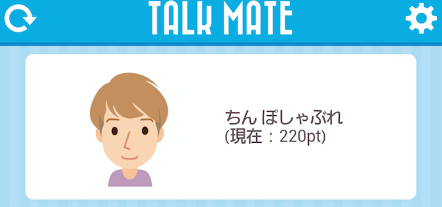 TALKMATEアプリ1