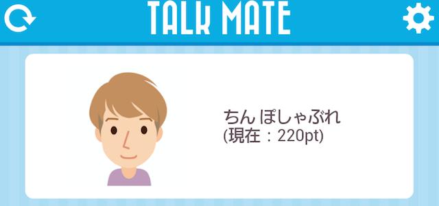 TALKMATEアプリ1