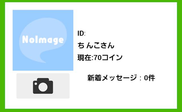 オフタイム_アプリ2