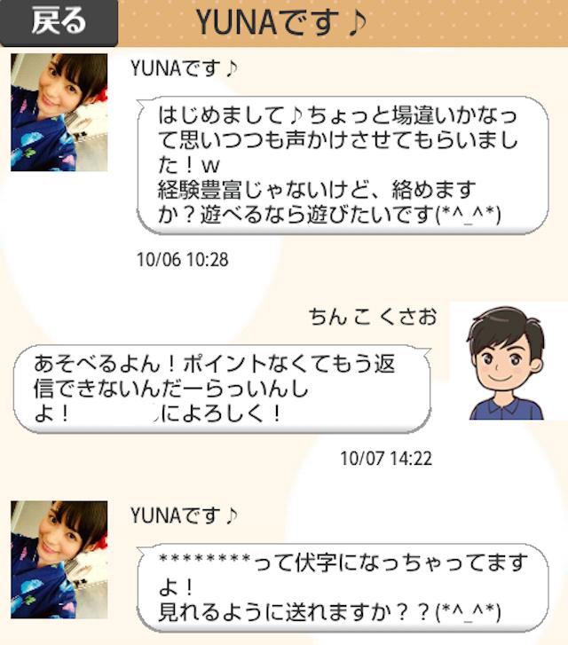 エッセンス_アプリ4