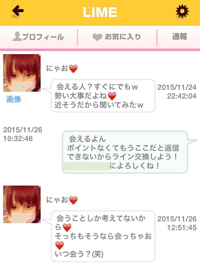 LIME_アプリ5