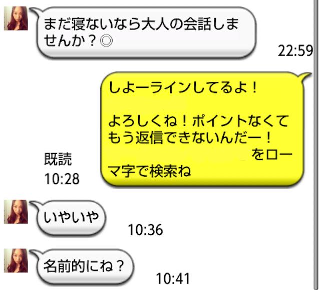 セルフィーチャット_アプリ5