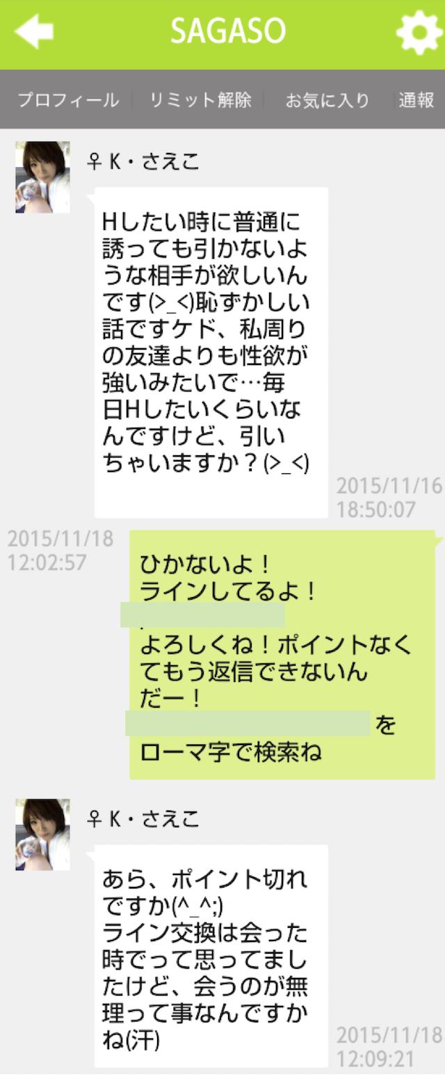 SAGASOサガソ_アプリ26