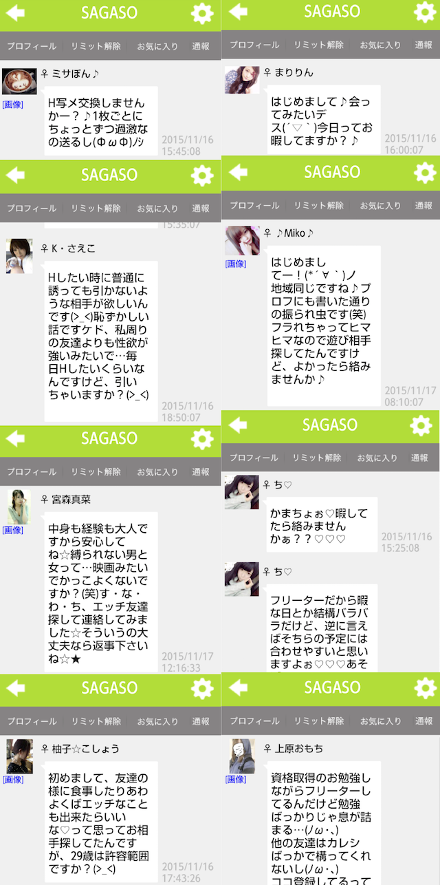SAGASOサガソ_アプリ24