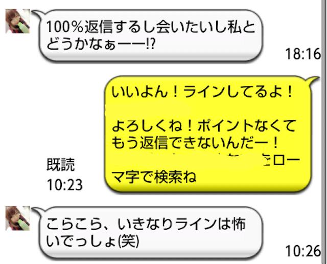 セルフィーチャット_アプリ4