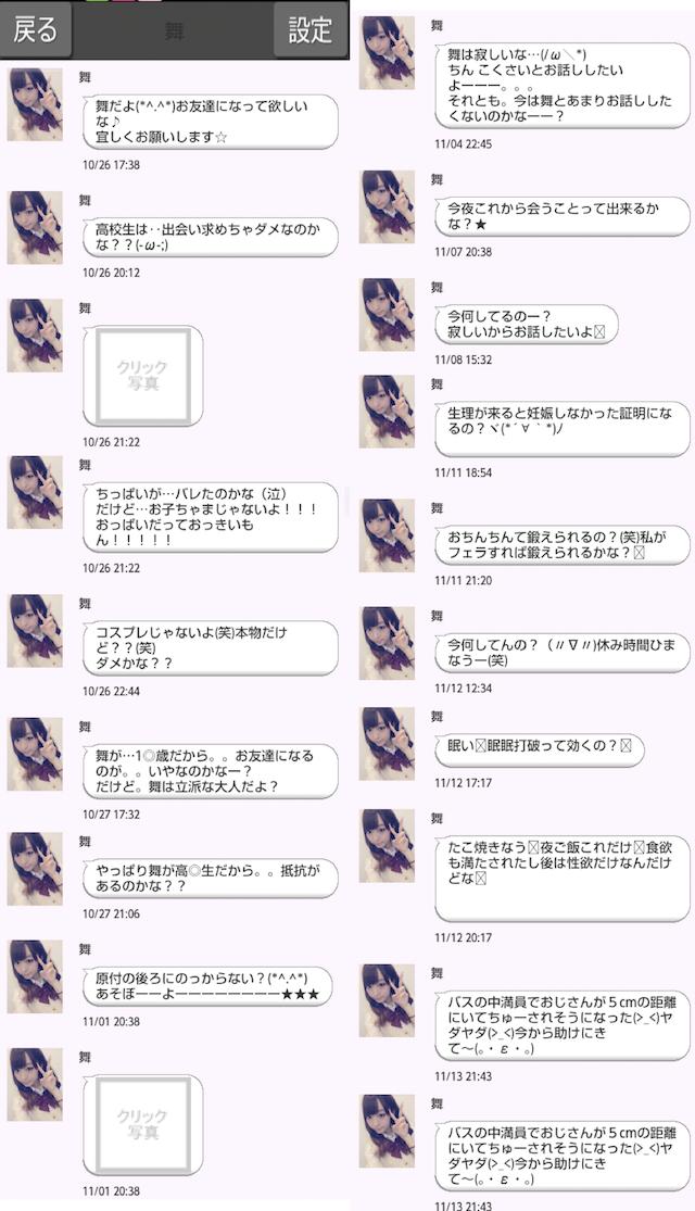 友恋チャット_アプリ7