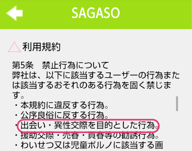 SAGASOサガソ_アプリ23
