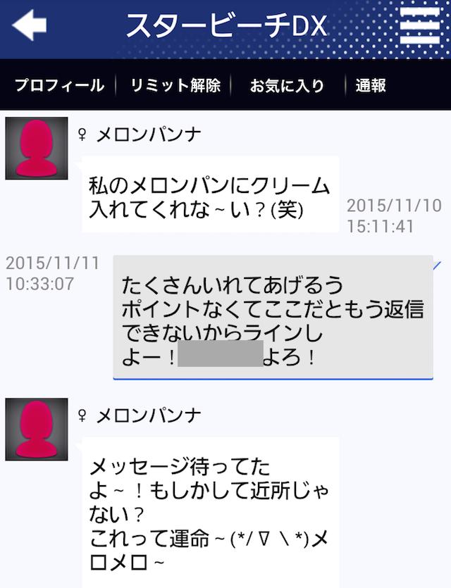 スタービーチDX_アプリ4