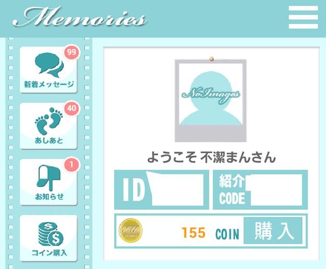 メモリーズ_アプリ1